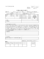 13-14年度日韓RA親善交歓会 報告書