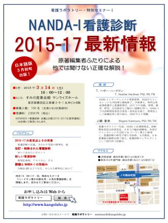 2015-17 最新情報