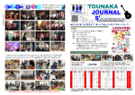 TOUNAKA JOURNAL St - 品川区 Shinagawa City