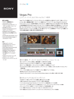 Vegas Pro 13 リーフレット(Sony Creative Software