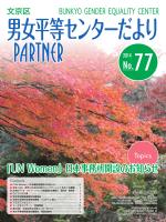 「UN Women」日本事務所開設のお知らせ
