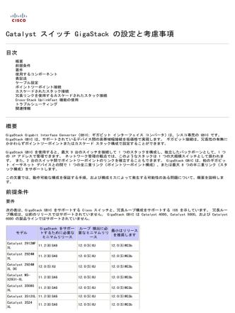 Catalyst スイッチ GigaStack の設定と考慮事項
