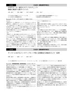 運動器理学療法③ O-43~O-48