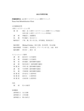2013年度 業績(PDF : 608.31 KB)