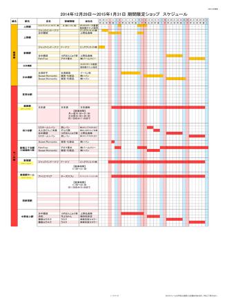 2014.12.29~2015.1.31 期間限定ショップスケジュール