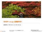 ロイター.co.jp 広告ガイド 2014年10月1日~12月31日