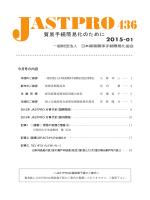 月刊PDF 1月号 - 日本貿易関係手続簡易化協会