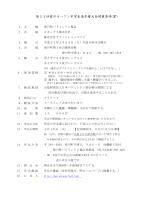 第24回愛川オープン中学生選手権大会開催要項