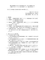四国横断自動車道 徳島ジャンクション道路詳細設計
