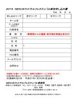 2015 NEXUSフットサルフェスティバル参加申し込み書