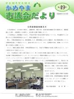 PDF版 - 亀山市