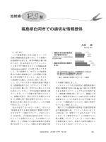 福島県白河市での適切な情報提供