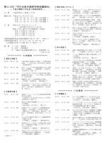 卒研プログラム