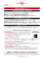 プレスリリース3月 特別号 ジェイアール名古屋タカシマヤ開店15周年