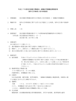 平成27年度東京都都市整備局一般職非常勤職員募集要項 (屋外広告