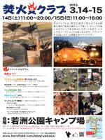 場:若洲公園キャンプ場 - HeroField.com(手ぶらで BBQ)