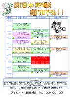 フィットネス営業時間 10:00~20:00