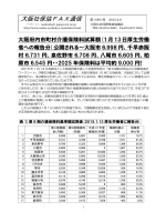 FAX通信No.1093(PDF版)