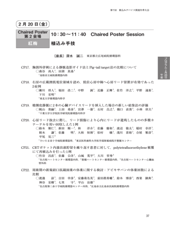10:30∼11:40 Chaired Poster Session 紅梅 植込み手技