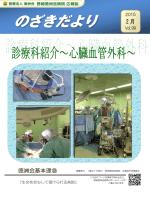 徳洲会基本理念 - 野崎徳洲会病院