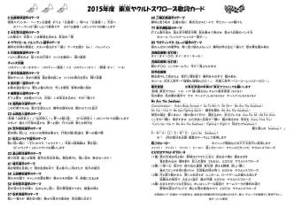 2015年 度 東京 ヤクルトスワローズ歌詞 カード