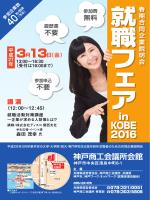 「就職フェアin KOBE 2016」ちらし(PDF形式:1095KB)