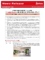 4月25日(土)グランドオープン!