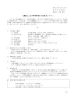 不祥事件発生のお知らせとお詫びについて(PDF形式:120KB)
