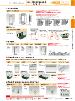 スイッチ取付枠/はさみ金具/セパレータ