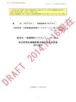 販売名 「画像解析ソフトウェア BP-2014」 指定管理