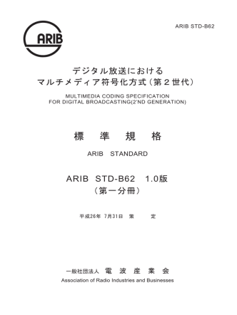 1.0 - ARIB 一般社団法人 電波産業会
