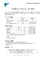 フッ素ゴム ダイエル DC-4070