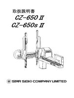 CZ-650Ⅱ CZ-650sⅡ