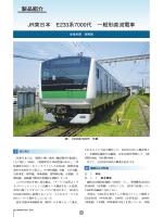 JR東日本 E233系7000代 一般形直流電車