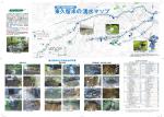 東久留米の湧水マップ