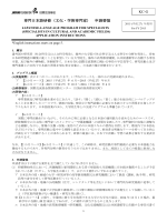 KC-G 専門日本語研修(文化・学術専門家) 申請要領