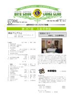 最新の会報 - 岐阜中央ライオンズクラブ