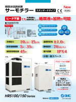 IPX4 循環液の加熱が可能 HRS100/150 Series