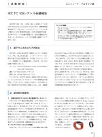 IEC TC 100シアトル会議報告 -コンシューマ・プロダクツ部