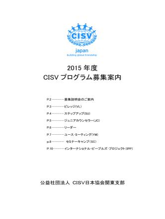 2015 年度 CISV プログラム募集案内