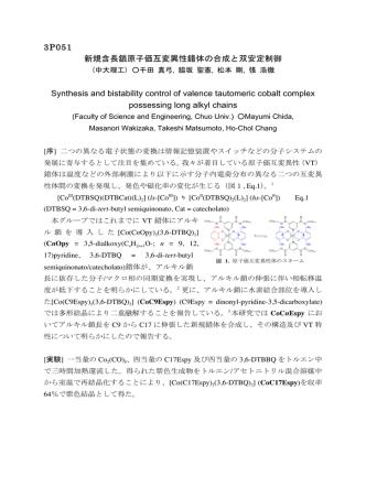 3P051 新規含長鎖原子価互変異性錯体の合成と双安定制御 Synthesis