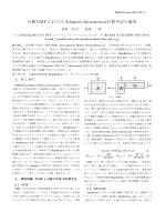 分散NMFにおけるAdaptive,Incremental計算手法の適用