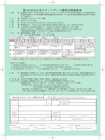 第 41 回全日本ラウンドダンス講習会開催要項