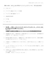 実施要項 - ひろしま小学校管楽器教育研究会