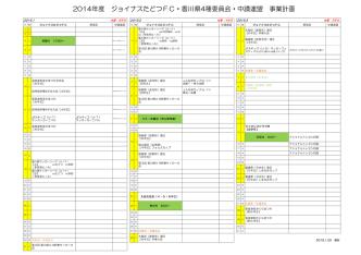 2014年度 ジョイナスたどつFC・香川県4種委員会・中讃連盟 事業計画