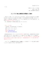 こちら(PDF) - 日本エンドタブ協会