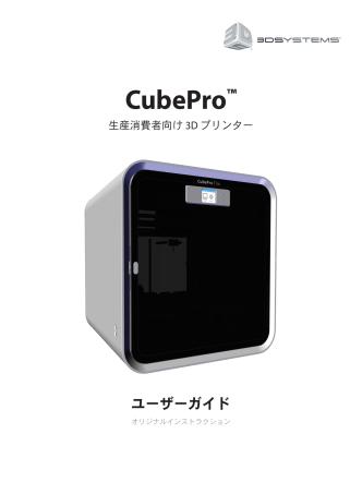 CubePro - Cubify