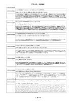 アブストラクト (非化学推進) 【イオンエンジン】 【ホールスラスタ-1