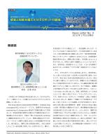 NewsLetterNo.9 最終版.indd
