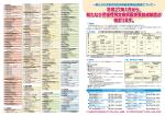 小児慢性特定疾病の医療費助成制度について(PDF:1052KB)